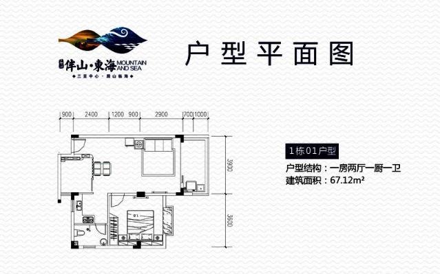 伴山东海1室2厅1卫1厨