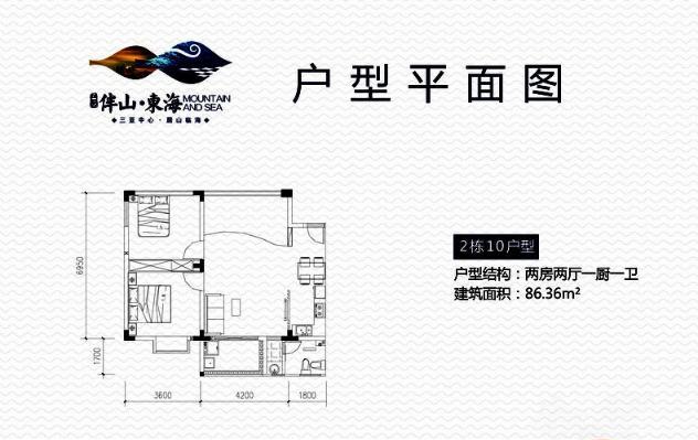 伴山东海2室2厅1卫1厨