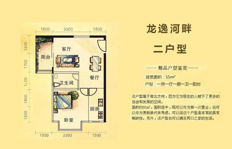 龙逸河畔1室1厅1厨1卫