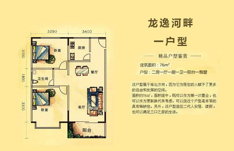 龙逸河畔2室1厅1厨1卫