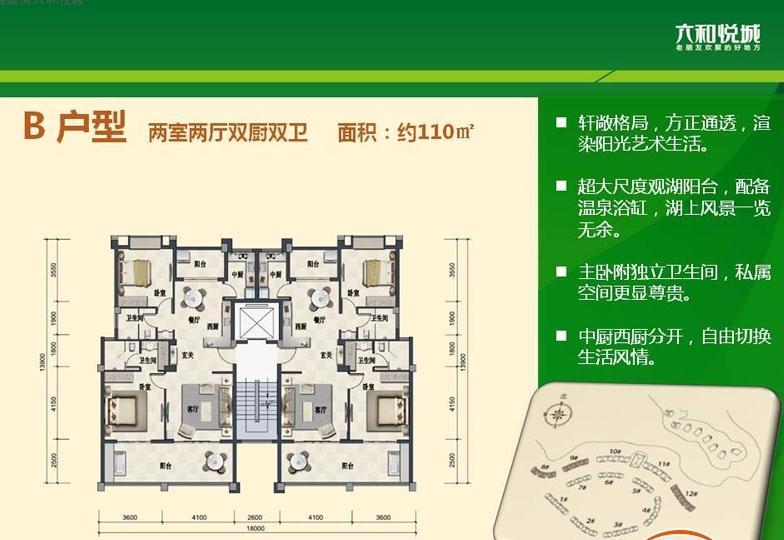 海棠湾六和悦城2室2厅2厨2卫