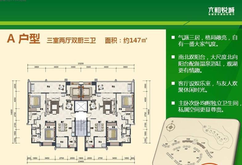 海棠湾六和悦城3室2厅2厨3卫