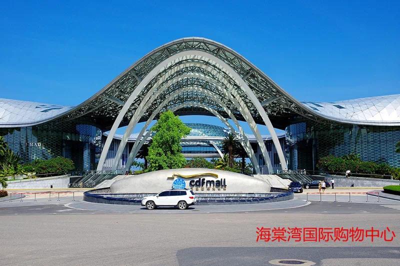 亚龙公馆海棠湾国际购物中心