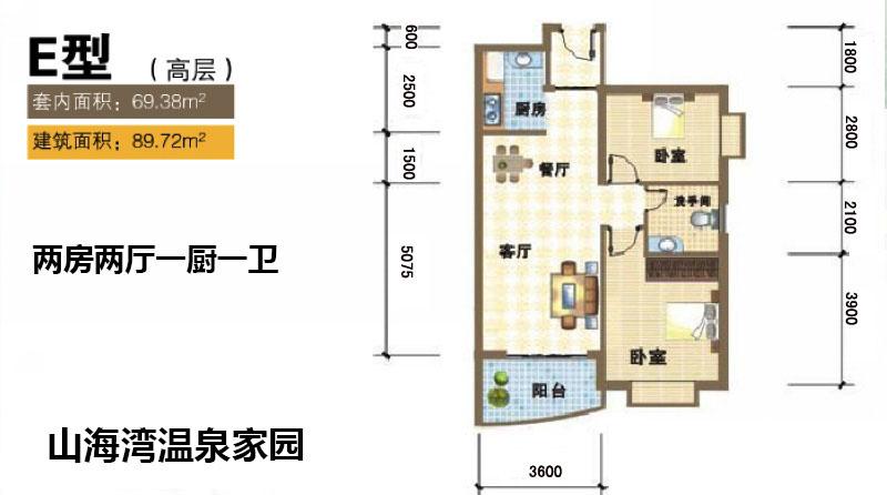 山海湾温泉家园2室2厅1卫1厨