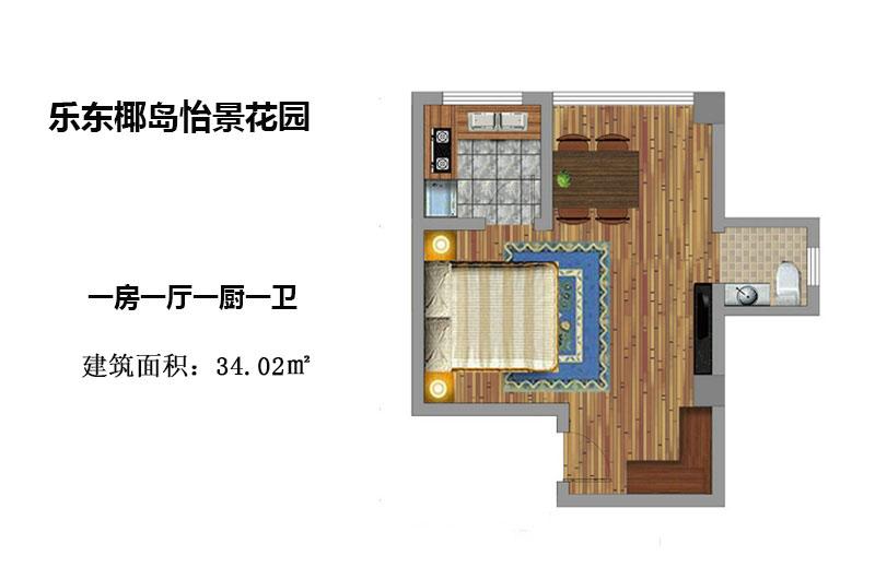乐东椰岛怡景花园1室1厅1厨1卫