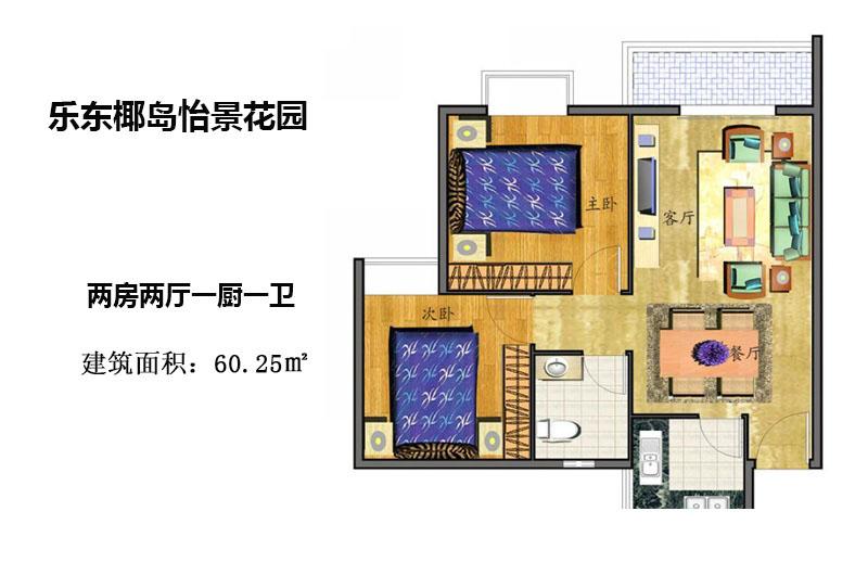 乐东椰岛怡景花园2室2厅1厨1卫