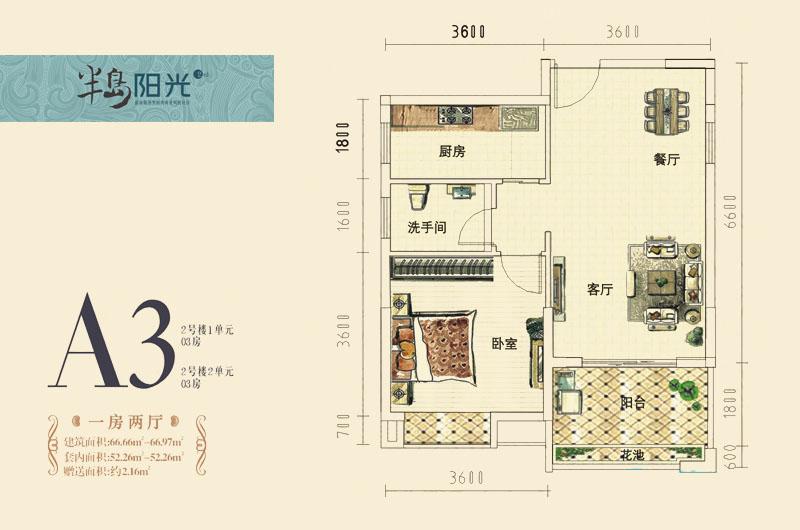 半岛阳光1房2厅 (建筑面积:67.00㎡)