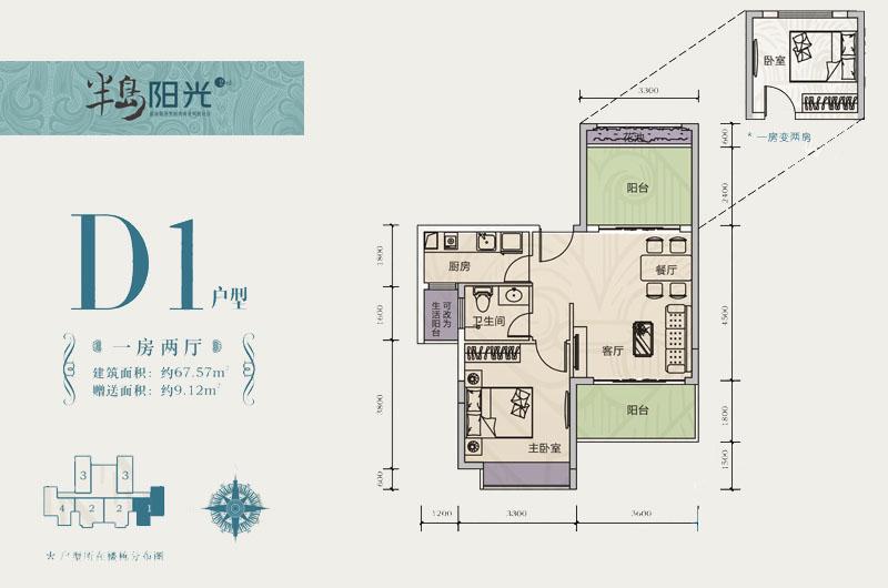 半岛阳光1房2厅 (建筑面积:68.00㎡)