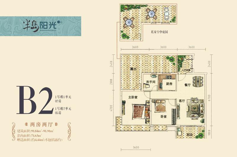 半岛阳光2房2厅 (建筑面积:92.00㎡)