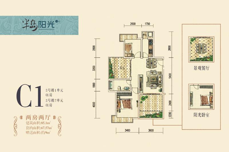 半岛阳光2房2厅 (建筑面积:85.00㎡)