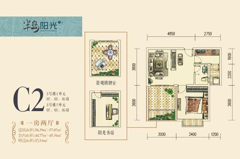 半岛阳光1房2厅 (建筑面积:56.00㎡)