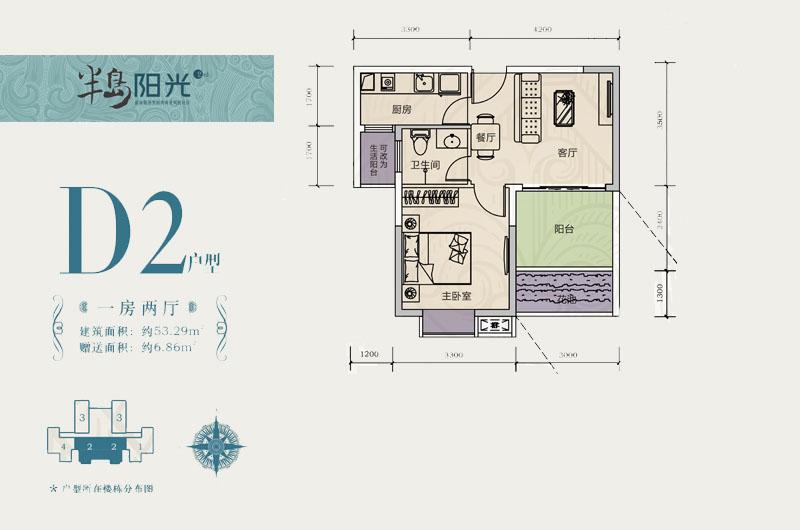 半岛阳光1房2厅 (建筑面积:53.00㎡)