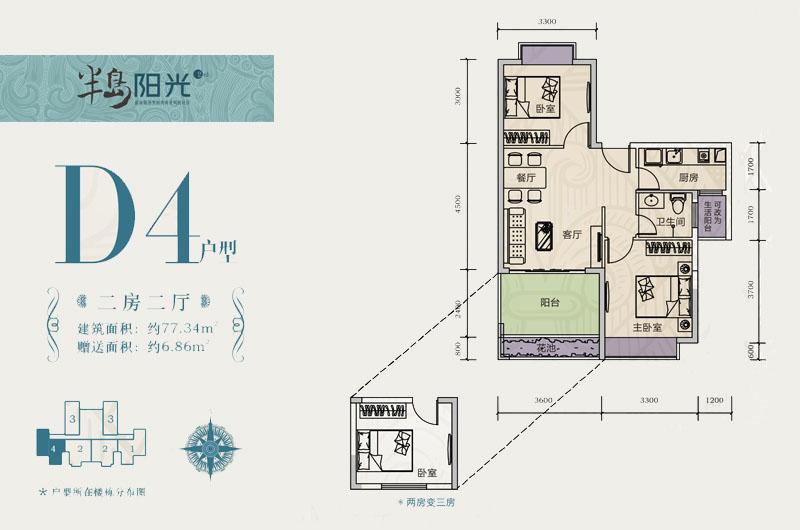 半岛阳光2房2厅 (建筑面积:77.00㎡)
