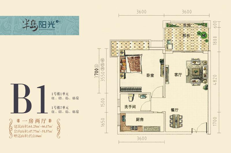 半岛阳光1房2厅 (建筑面积:61.00㎡)