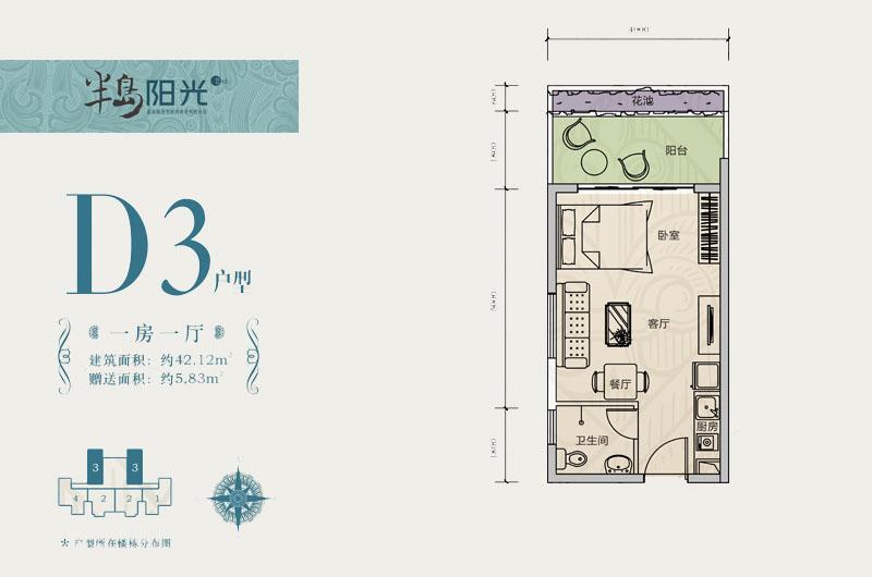 半岛阳光1房1厅 (建筑面积:42.00㎡)