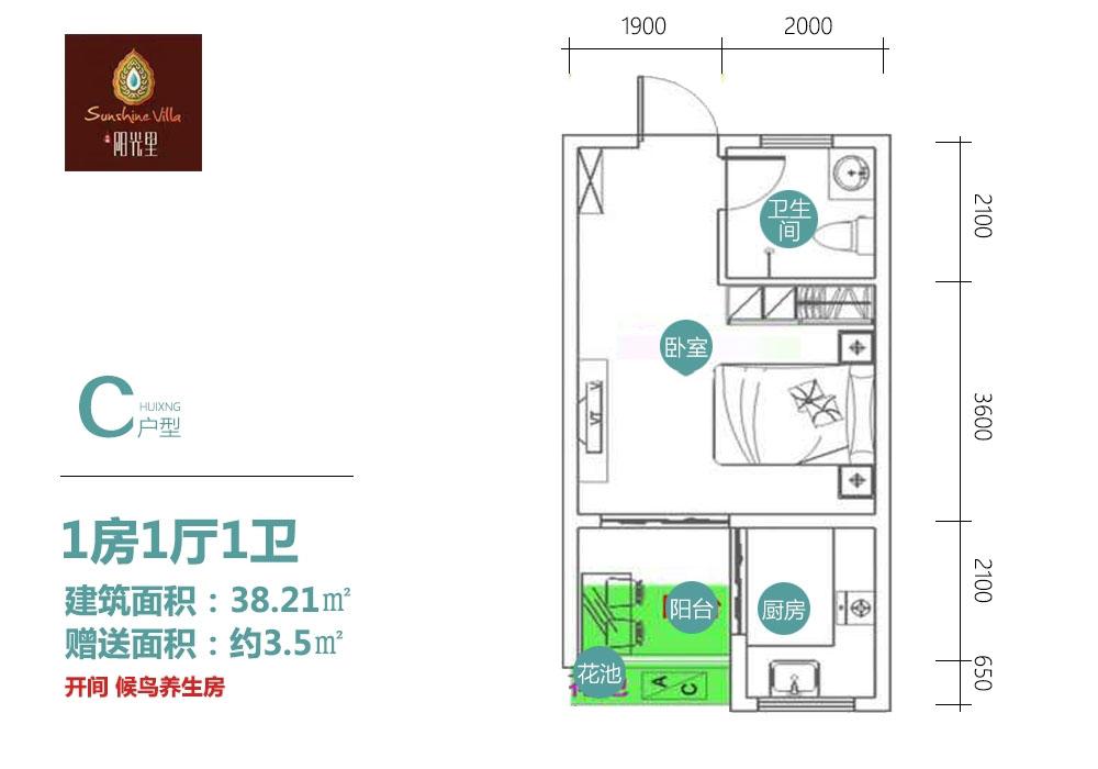 兴隆阳光里1房1厅1厨1卫1阳台 (建筑面积:38.00㎡)