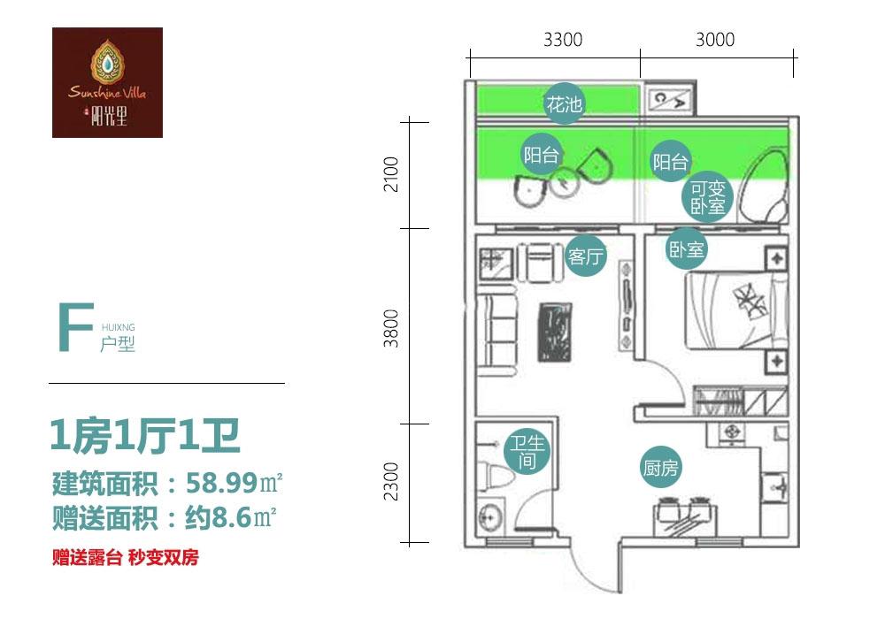 兴隆阳光里1房1厅1厨1卫1阳台 (建筑面积:59.00㎡)