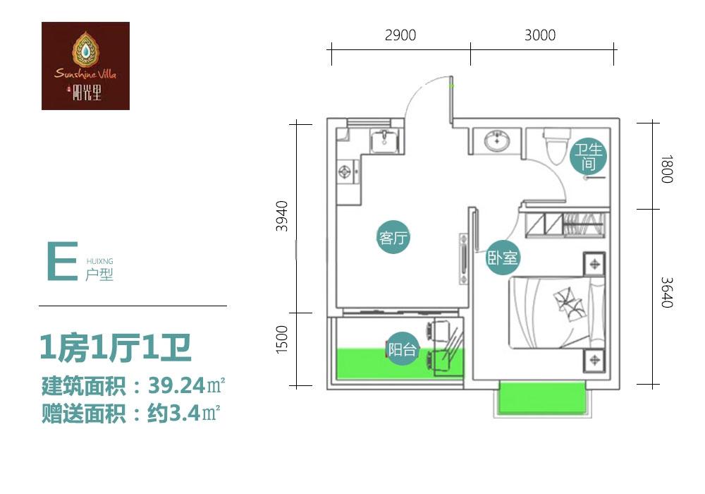 兴隆阳光里1房1厅1厨1卫1阳台