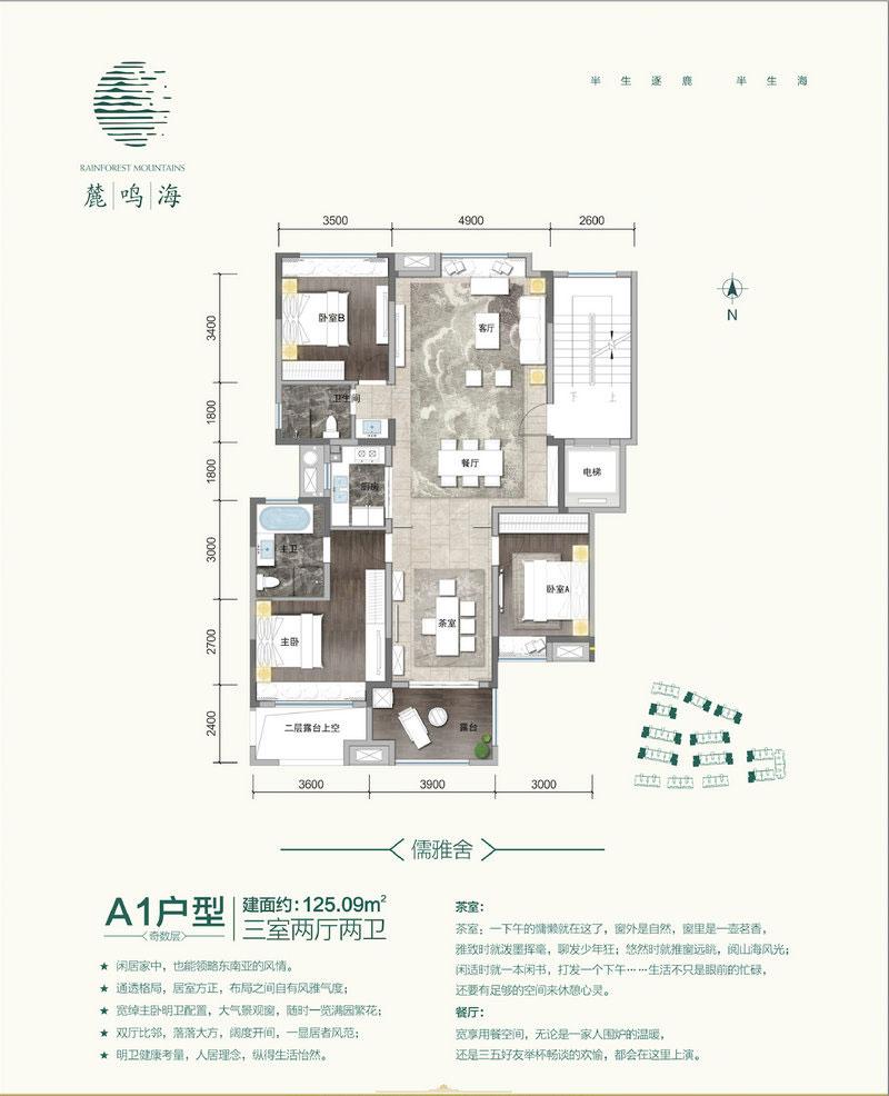 麓鸣海3房2厅2卫