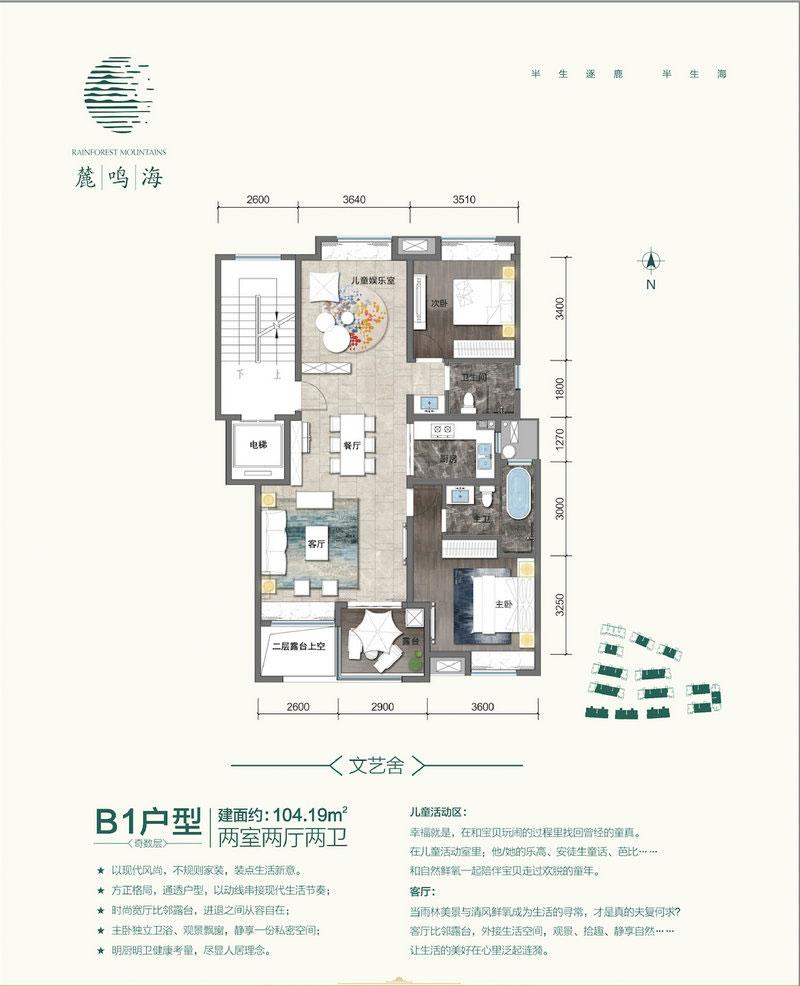 麓鸣海2房2厅2卫