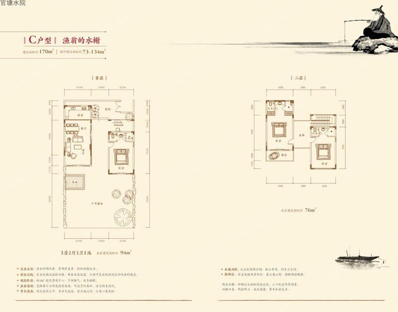 官塘水院3室2厅3卫 (建筑面积:170.00㎡)