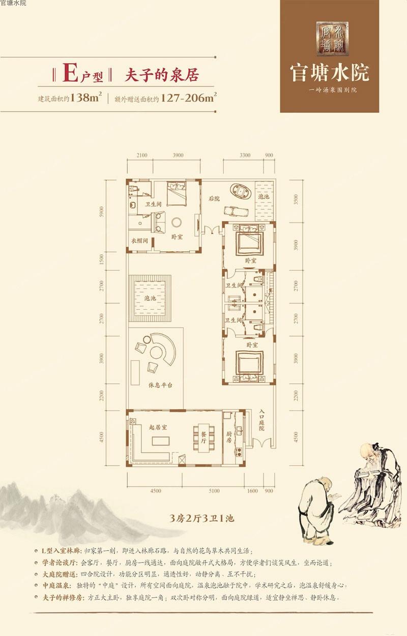 官塘水院3室2厅3卫 (建筑面积:138.00㎡)