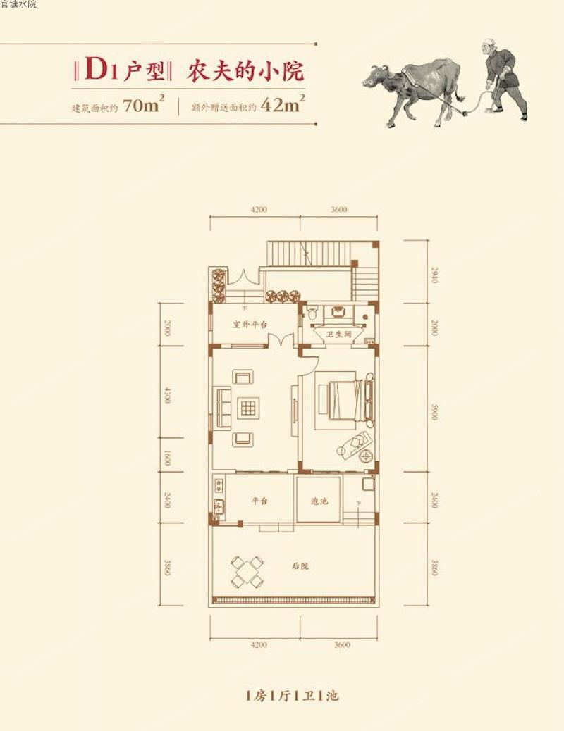 官塘水院1室1厅1卫 (建筑面积:70.00㎡)