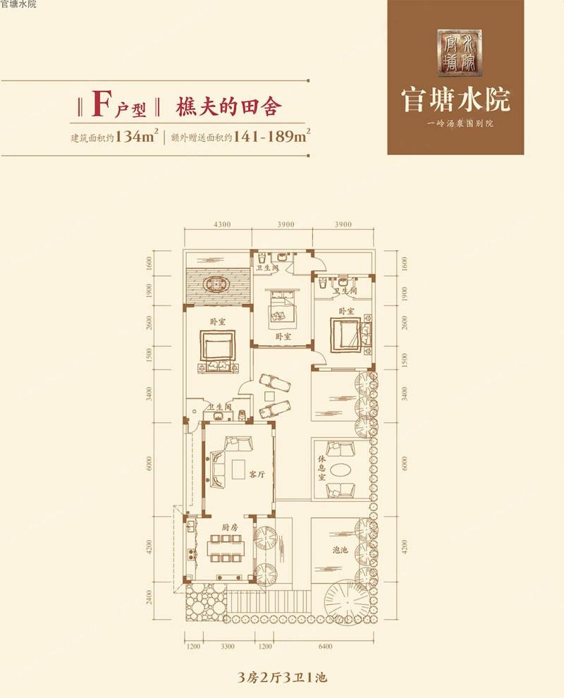 官塘水院3室2厅3卫 (建筑面积:134.00㎡)
