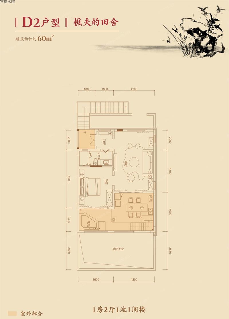 官塘水院1室2厅1卫 (建筑面积:60.00㎡)