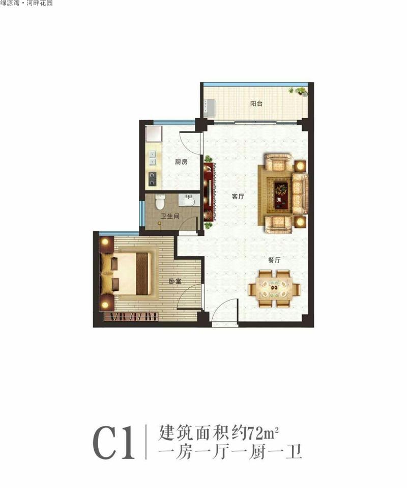 龙腾湾绿源广场1房1厅1厨1卫