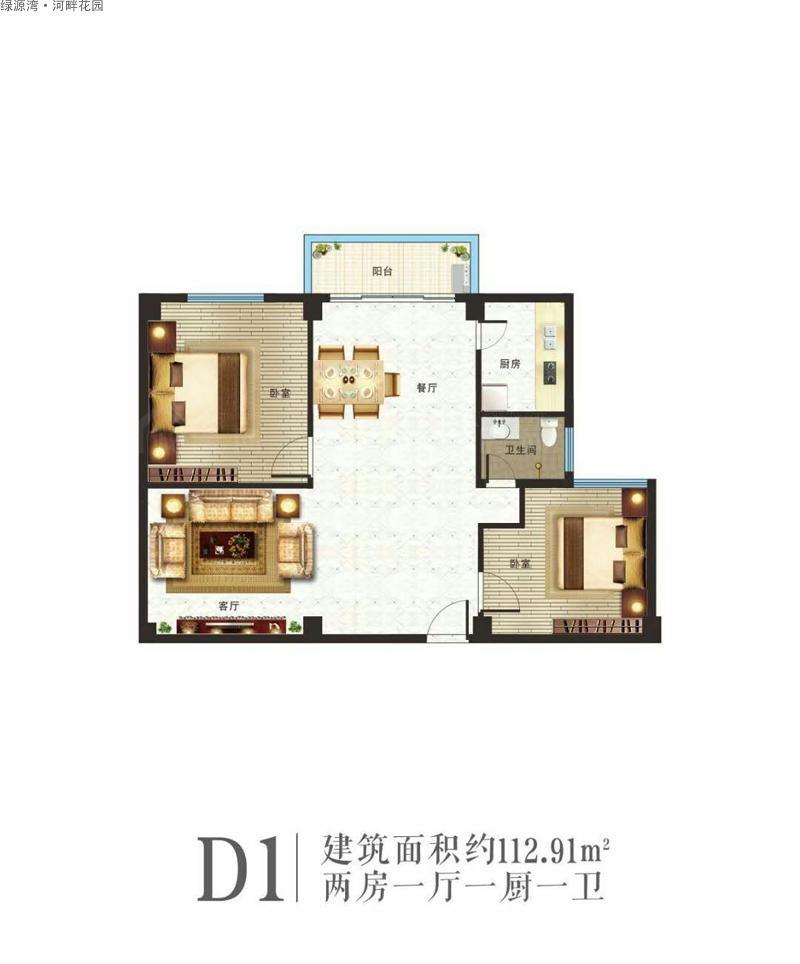 龙腾湾绿源广场2房1厅1厨1卫