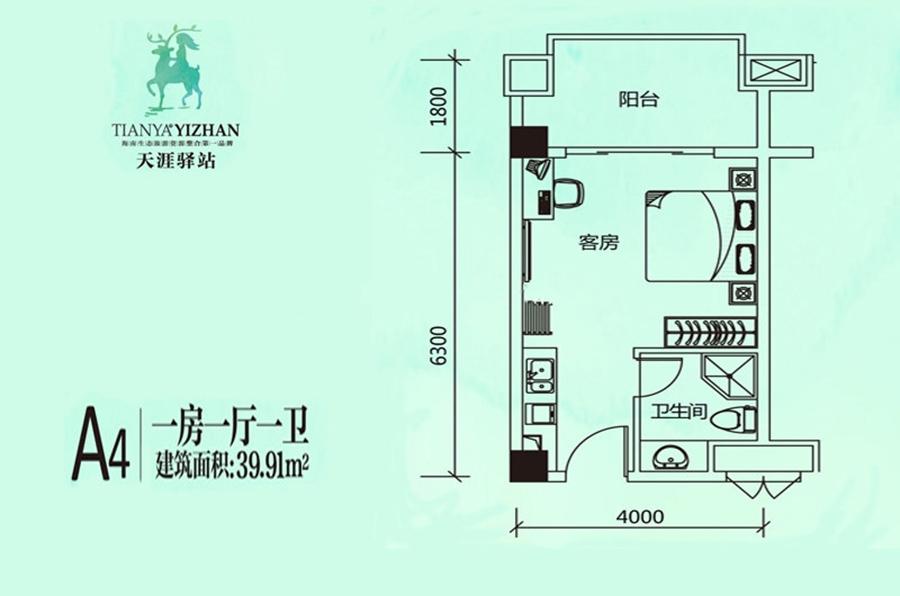 东方天涯驿站1房1厅1卫