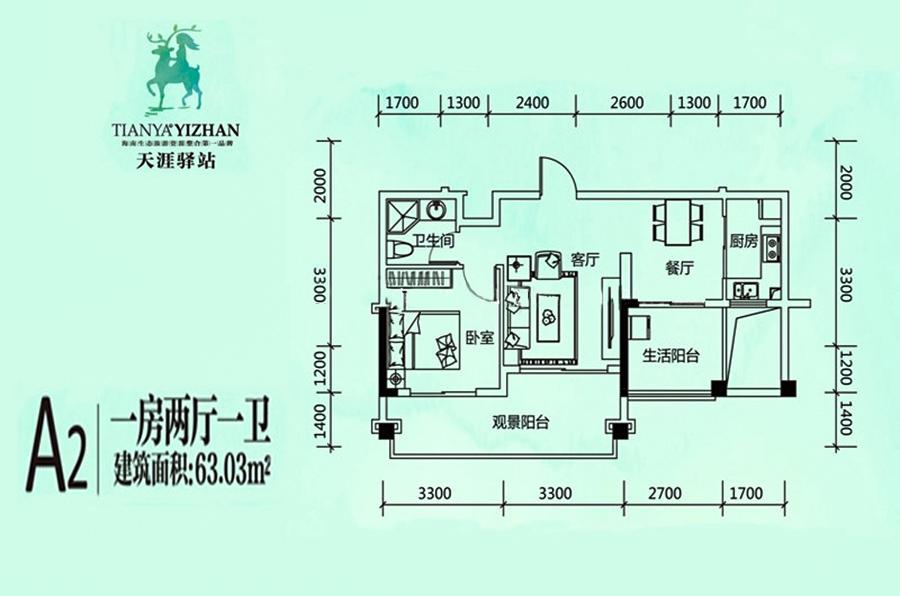 东方天涯驿站1房2厅1卫