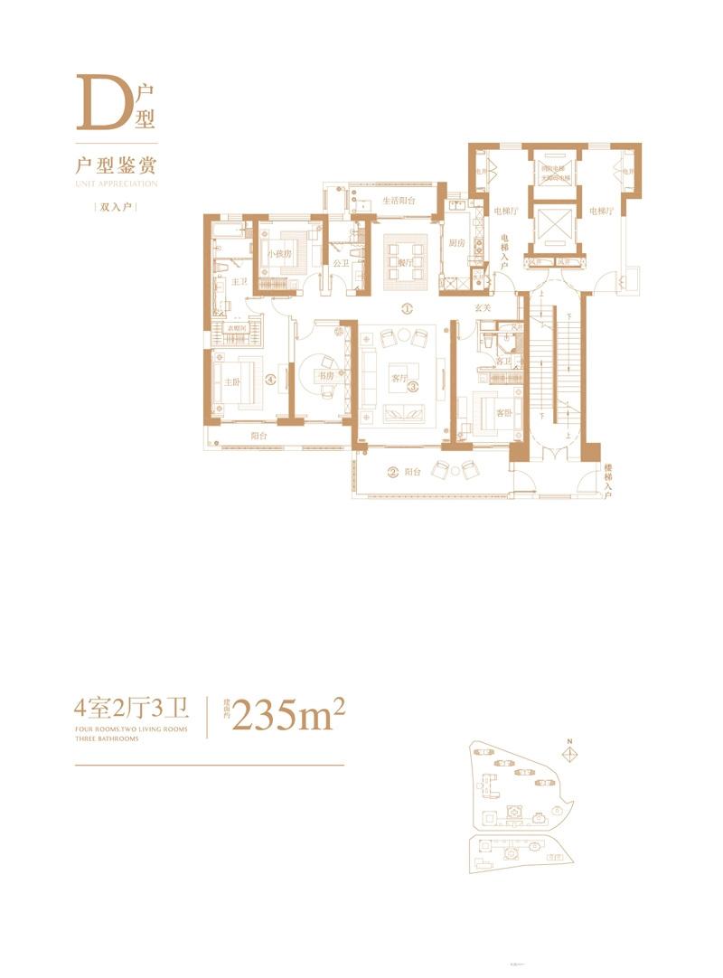 富力首府4室2厅3卫 (建筑面积:235.00㎡)