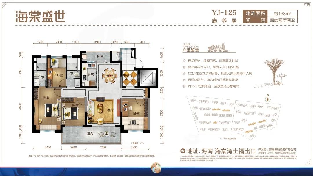 碧桂园海棠盛世4房2厅2卫 (建筑面积:133.00㎡)