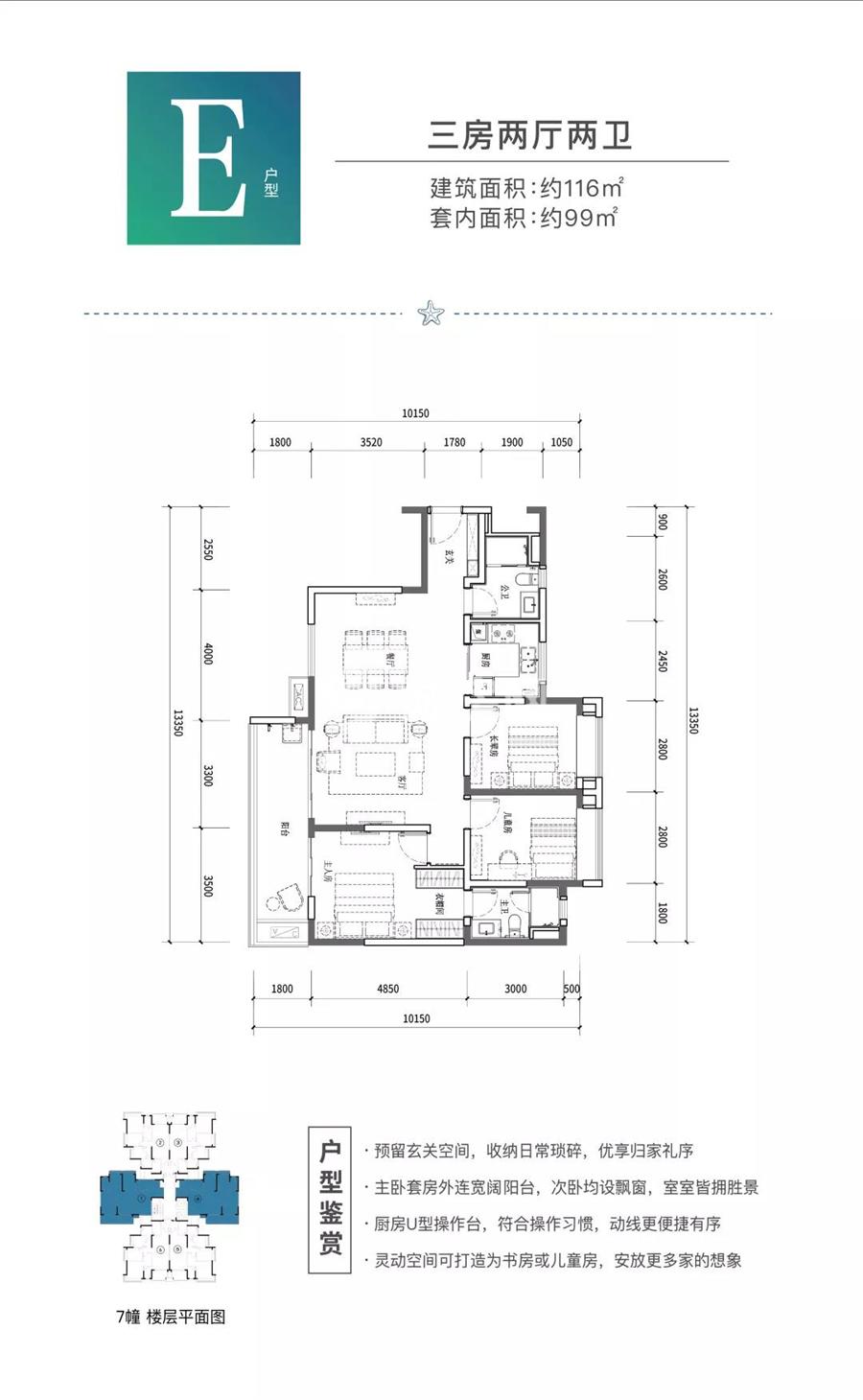 雅居乐星光城3房2厅2卫