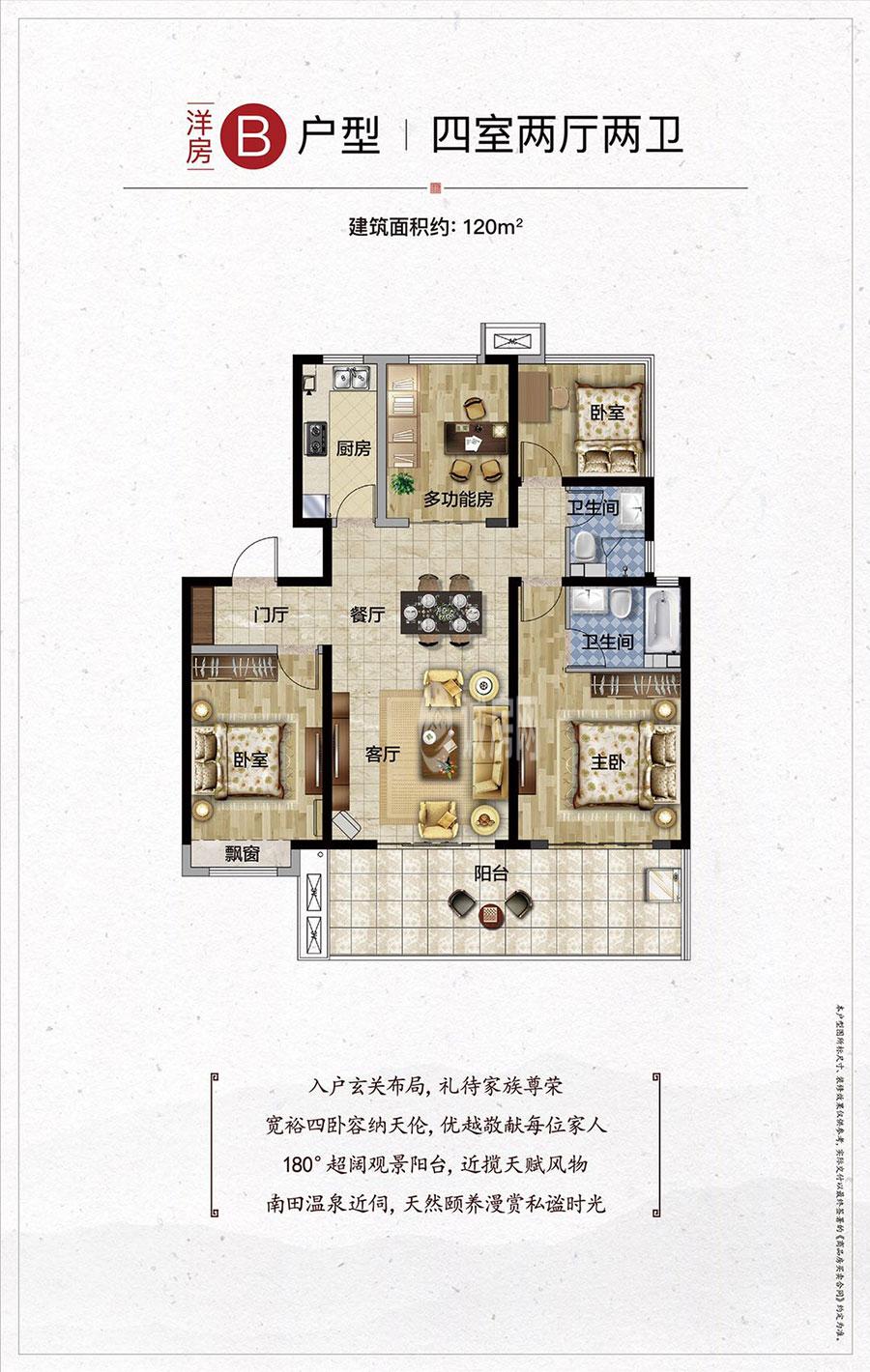 和泓海棠府4室2厅2卫 (建筑面积:120.00㎡)