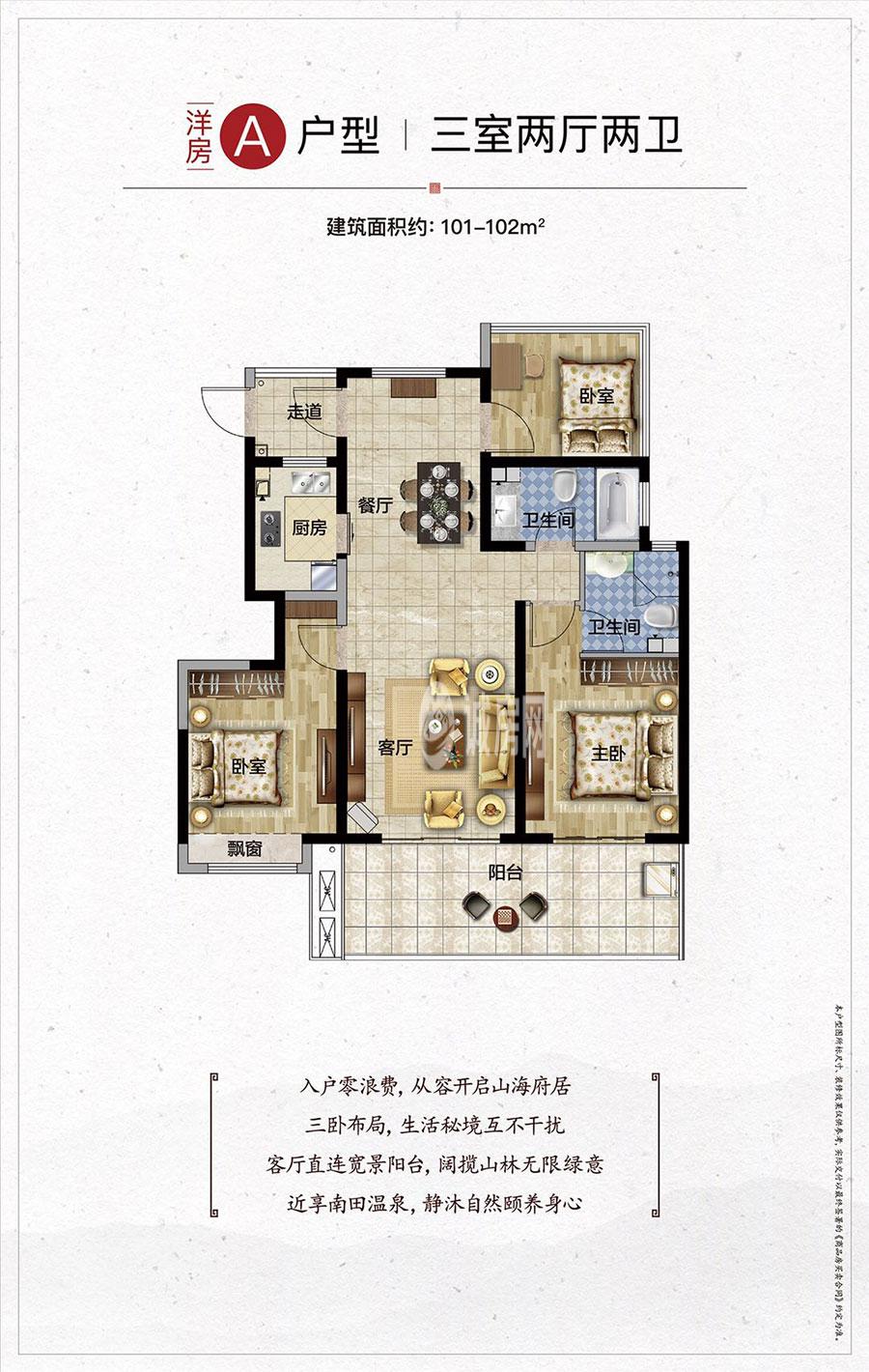 和泓海棠府3室2厅2卫 (建筑面积:100.00㎡)