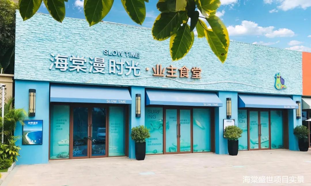 碧桂园海棠盛世业主食堂