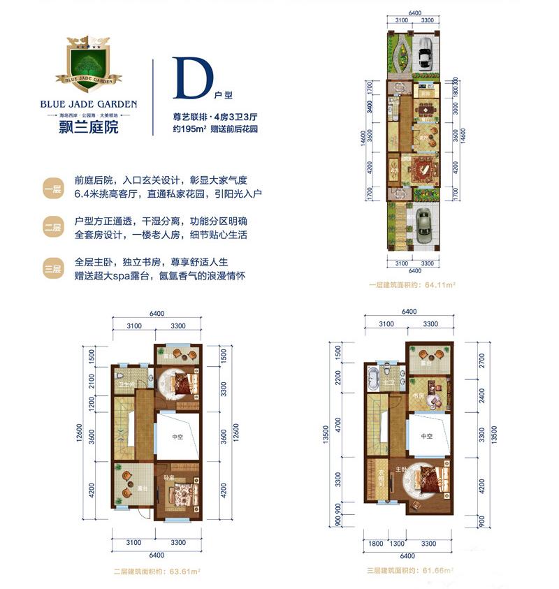 飄蘭庭院4房3廳3衛