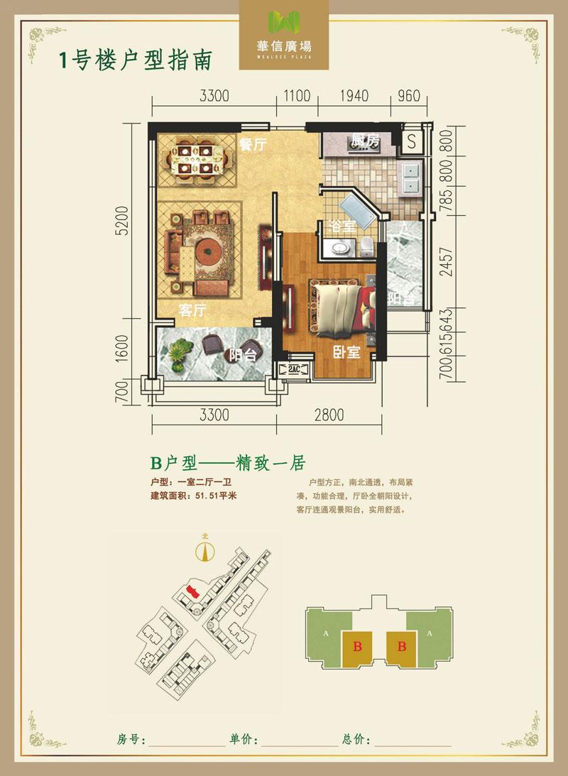 华信广场1房2厅1厨1卫