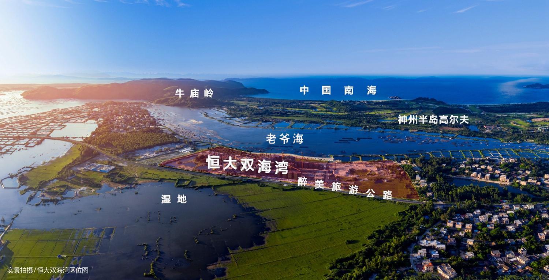 恒大雙海灣規劃實景圖