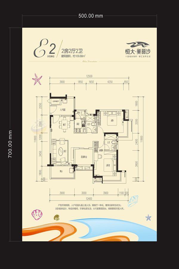 恒大美麗沙2室2廳2衛