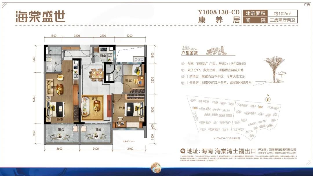 碧桂园海棠盛世3房2厅2卫 (建筑面积:102.00㎡)