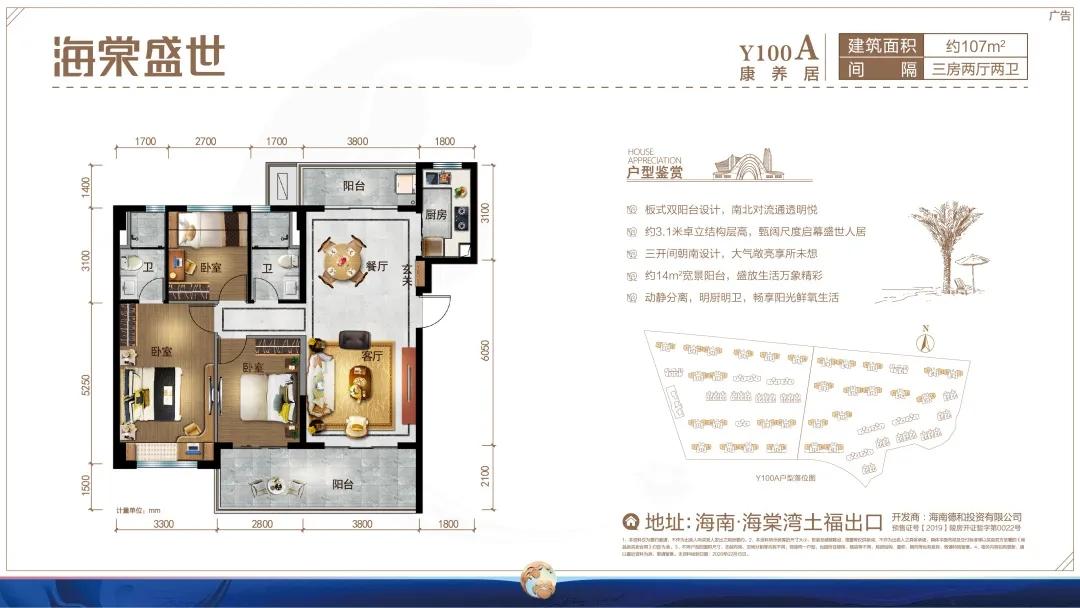 碧桂园海棠盛世3房2厅2卫 (建筑面积:107.00㎡)