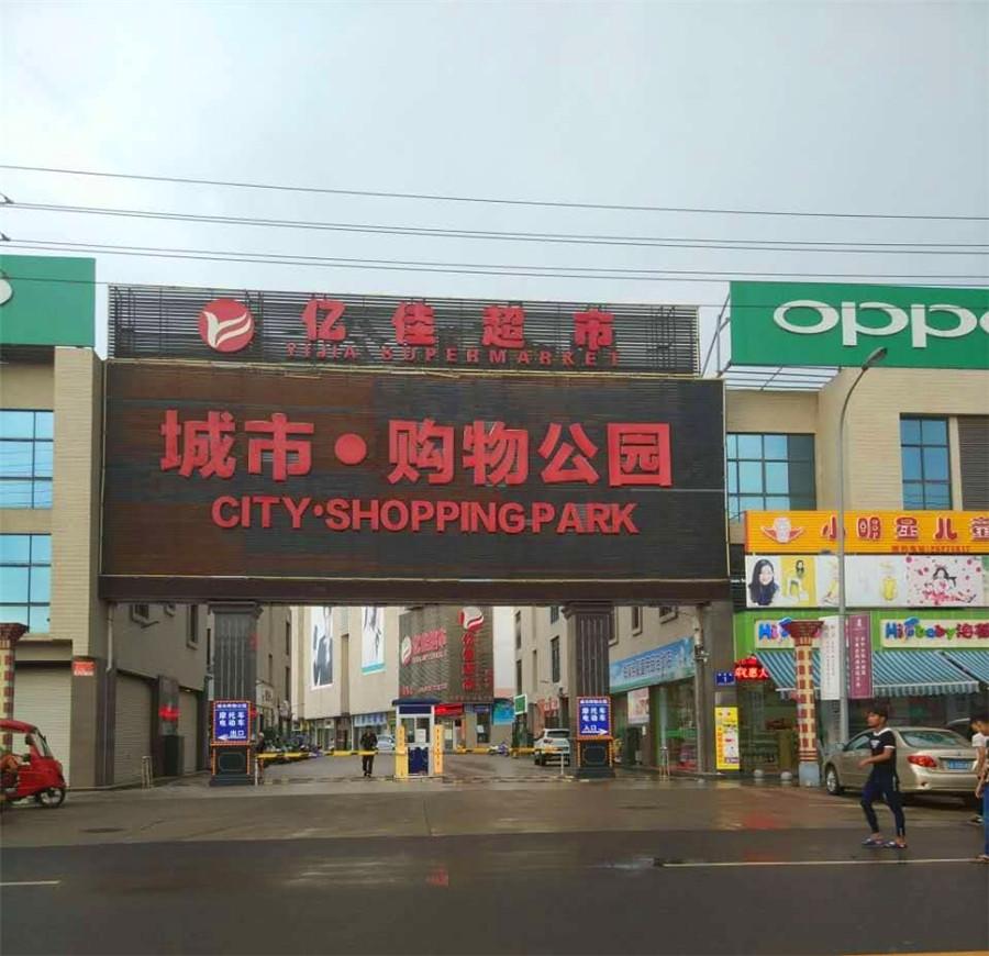 合隆文澜府城市购物公园