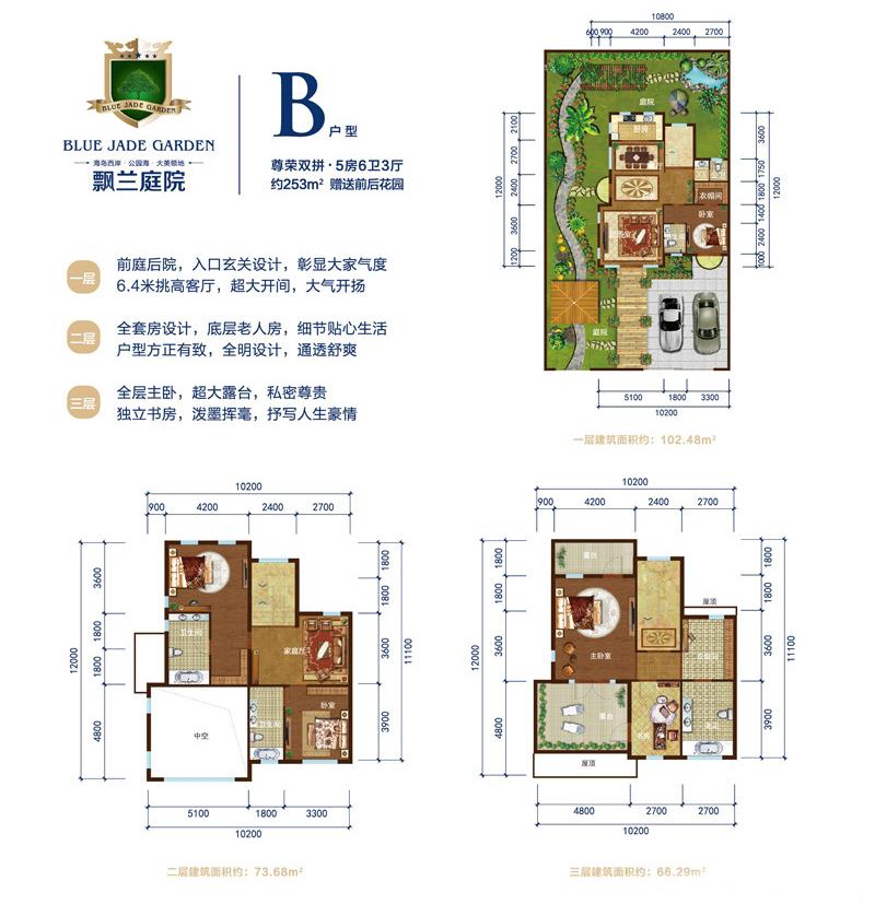 飄蘭庭院5房6衛3廳