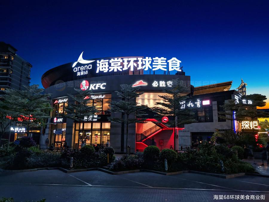 碧桂園海棠盛世海棠 68環球美食商業街