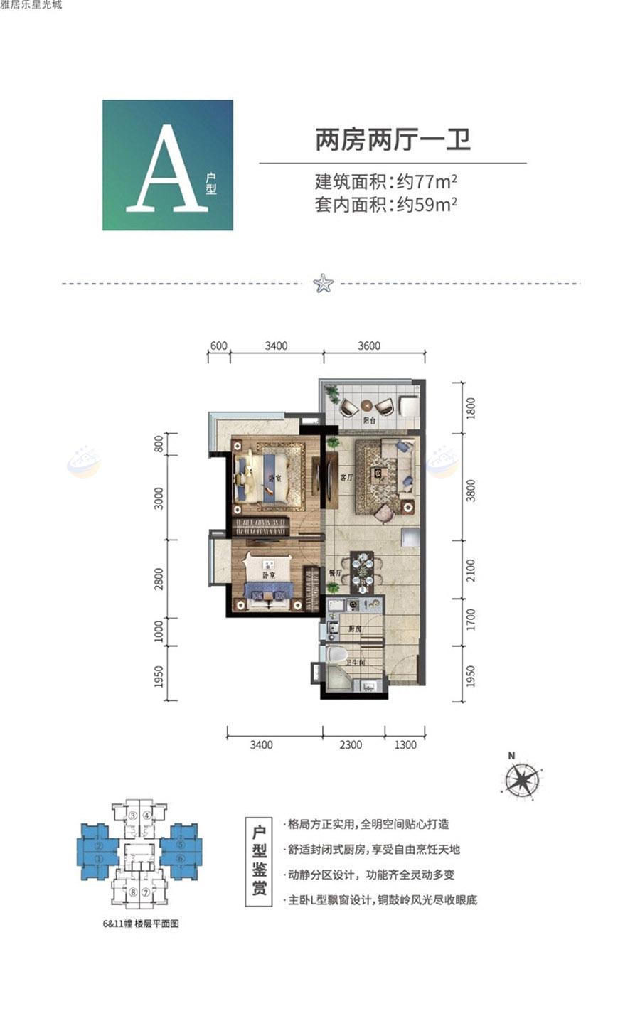 雅居乐星光城2室2厅1厨1卫
