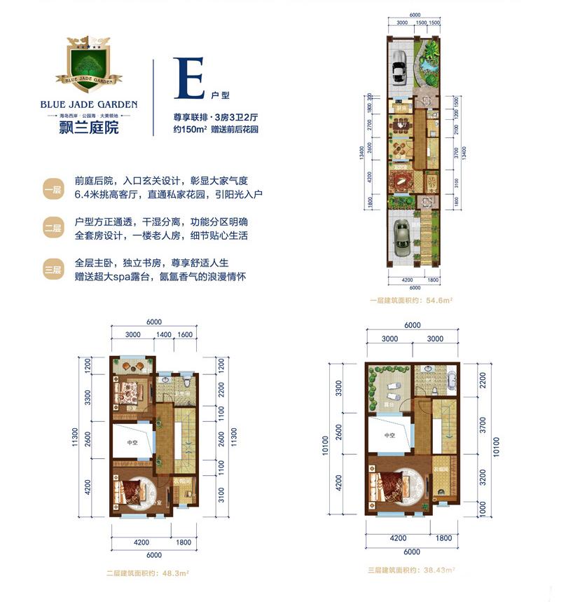 飄蘭庭院3房3衛2廳